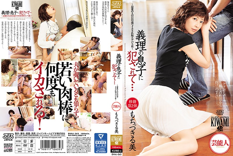 DVAJ-263 I Was Fucked By My Son-In-Law… I Was Fucked And Orgasmed In Front Of My Beloved… Rumi Mochizuki