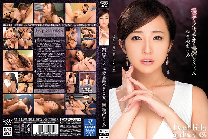DVAJ-286 A Thick And Rich Blowjob And Hot And Horny Sex Maria Aizawa