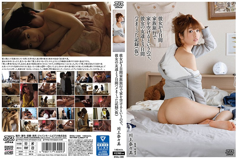 DVAJ-300 When My Girlfriend Said She Would Away For 3 Days On A Family Vacation, I Spent Those 3 Days Fucking Her Friend's Brains Out, And I Have It All On Video Record (For Now) Nanami Kawakami