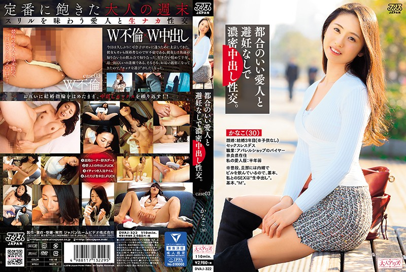 DVAJ-322 Deep And Rich Creampie Sex Without Protection With A Convenient Lover Nene (30 Years Old) Kanako Maeda