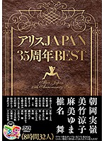 [Special Price] Alice Japan 35 Year Anniversary Highlights First Part Download