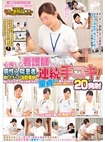 "A Normal Boys And Girls Focus Group AV We Negotiated With Hot Nurse Babes At The Hospital! ""If You Can Make 5 Cherry Boy Cocks Ejaculate Within The Time Limit, You Win 1 Million Yen!"" Watch As These Kind Hearted Nurses Release The Suppressed Semen Of Their Male Patients With Multiple Handjob Action! Download"