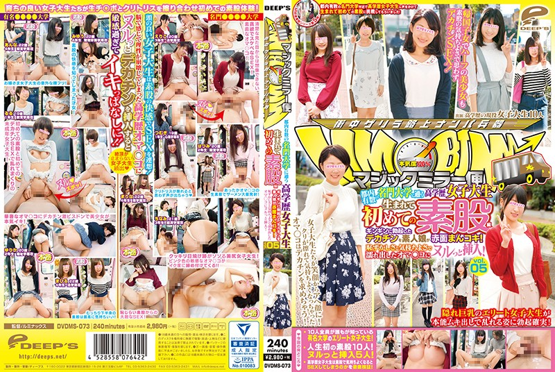 DVDMS-073 sextop The Magic Mirror Number Bus Some First Ever Outercourse Sex With An Honor Student College Girl At A