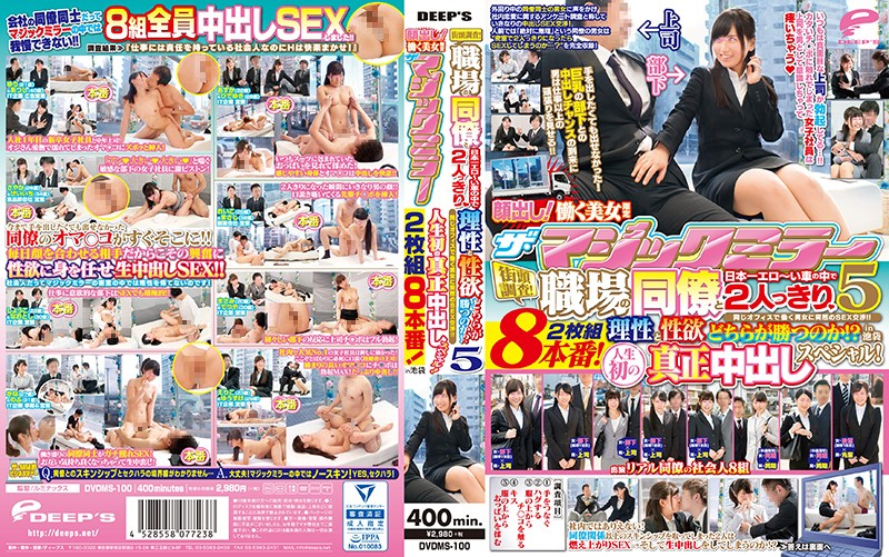 DVDMS-100 jav japanese Faces Revealed On The Magic Mirror Number Bus! Beautiful Working Women Only 8 Fuck Scenes! We Went