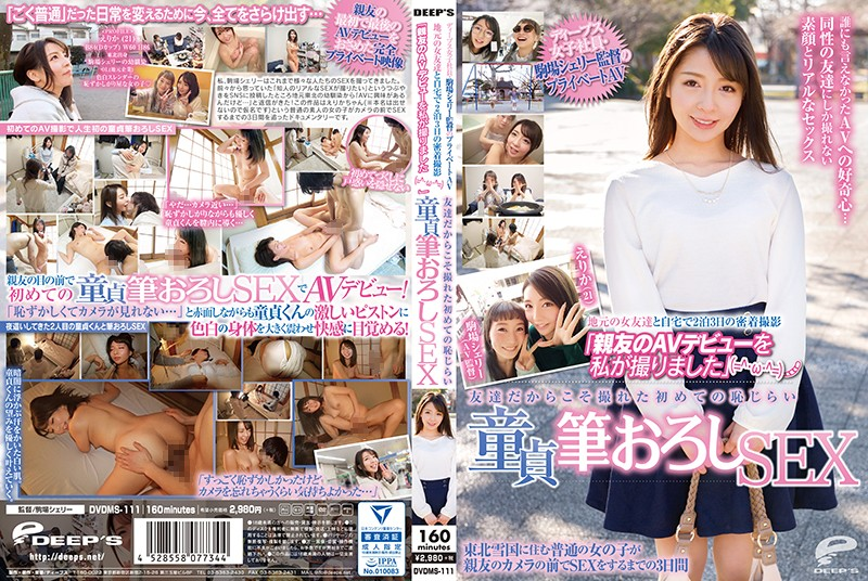 DVDMS-111 jav pov Deeps' Female Company Members A Private AV From The Director Cherie Komaba 3 Days And 2 Nights At