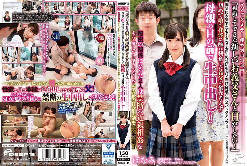 "DVDMS-148 The Magic Mirror Number Bus A Special Variety Mission! ""My Mom Got Remarried, But Now I"