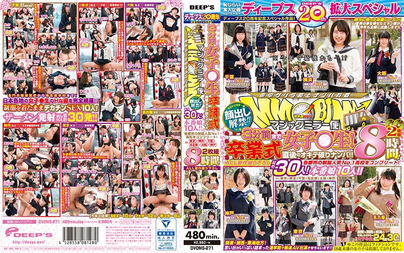 DVDMS-271 Deep's 20th Anniversary Special! Faces Revealed!! The Magic Mirror Number Bus 3 Minutes Ago They Were Schoolgirls! We're Breaking The Rules And Picking Up Girls Right After Their Graduation!! We Picked The Number One Girls In Uniform From Each City To Form This Complete Collection! All Newly Filmed Footage Of 30 Girls! 10 Girls Fucking!! A 2 Disc Set 8 Hours! In Tokyo, Yokohama, Nagoya, Osaka, Kobe