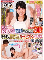"""A Normal Boys And Girls Focus Group AV A Thorough Investigation! """"Love Versus A Big Cock"""" The Friendly Couple Edition An Amateur College Girl And Her Boyfriend Who Have Been Abstaining From Sex For 30 Days Are Joining An AV Actor For Their First Ever Threesome Fuck! When She Was Forbidden From Sex Or Masturbation, Her Sensuality Went Off The Charts And Now What She Wants The Most Is Not The Sweet Love Of Her Beloved Boyfriend, But The Tasty Looking Big Huge Cock That Suddenly Appeared With This AV Actor... Download"""