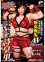 """A Real-Life Female Pro Wrestler Shiori (19 Years Old) She Was Away From The Game For A Long Time, But Right Before Her Long-Awaited Match, She's Making Her Virgin-Deflowering Adult Video Debut!! Is The Rumor That """"A Strong Woman Has A Weak Clitoris"""" True!? Her Sensual Clit Is The Only Part Of Her Body That She Can't Train, And When It Gets Pushed To The Limit, This Big Tits Martial Arts Warrior Turns Into A Totally Horny Bitch And Gets Pumped With A Big Cock For The First Time In Her Life As She Keeps On Cumming In Orgasmic Ecstasy 54 Orgasms! Download"""