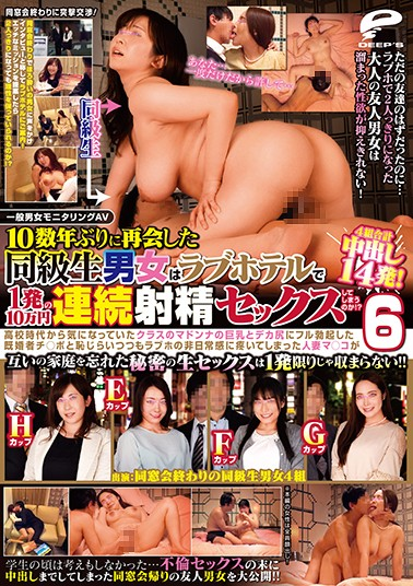 DVDMS-556 StreamJav Monitoring Ordinary Men And Women – Escalating A Class Reunion! – Old Classmates Go To A Love Hotel