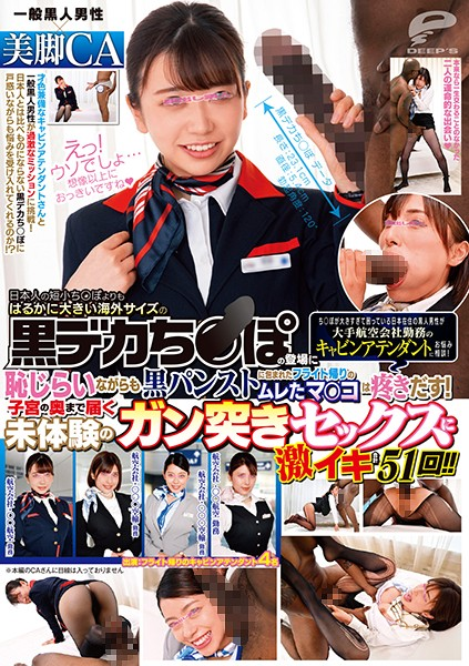 DVDMS-582 jav movie A Normal Black Man x A Cabin Attendant With Beautiful Legs This Black Man Who Lives In Japan Has A