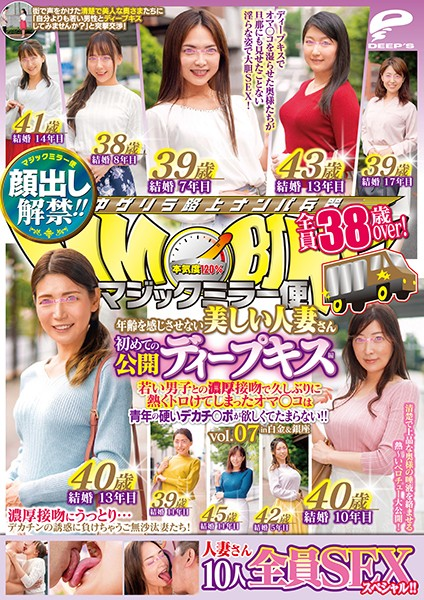 (dvdms00589)[DVDMS-589] Face-Appearance Ban Lifted! Magic Mirror Flights, All 38+ Years Old! Hot Married Ladies Who Don't Feel Their Age, In Their First Public Deep Kiss Vol.07 10 Women Sex Special! French Kissing With Young Guys, They Get Steamed Up For The First Time In The Pussy And Start Getting Ever-So-Horny For Young Guys' Big Hard Cocks! In Shirogane And Ginza Download