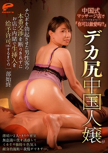 "(dvdms00594)[DVDMS-594] At A Chinese Massage Shop, I Ask ""Can We Have Sex?"" In Chinese. The Big-Ass Chinese Lady Gets Her Male Customers Hard, And Can't Refuse Their Negotiations; Here's The Whole Story Up Of How They Secretly Approve Raw Fucking (Don't Tell The Shop Owners!) Download"