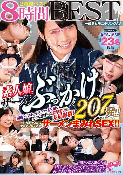 DVDMS-602 jav online Regular Couple Monitoring AV: Amateur Girls' 207-Shot Bukkake!! 2 Discs, 8 Hours Best: Lots Of Thick