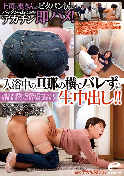 DVDMS-613 freejav The Boss's Wife Started Grinding On My Dick So I Gave Her A Quickie! The Sudden Pleasure Of Getting