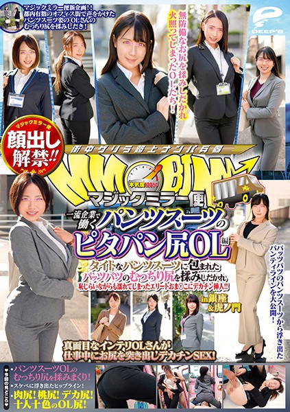 DVDMS-631 Finally Ready For A Facial! One-Way Mirror Cab – Office Girls With Perky Asses Working For