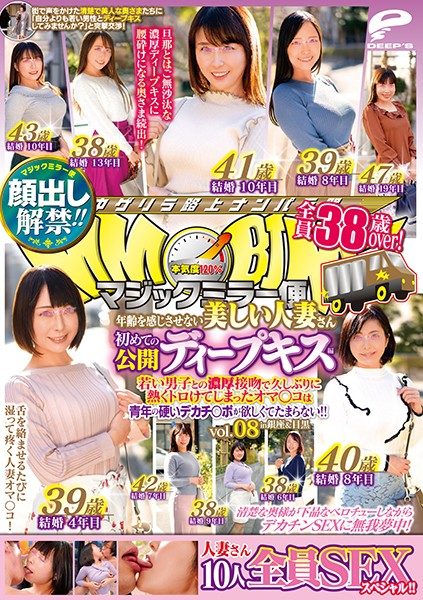 DVDMS-654 jav free Finally Ready To Show Their Faces! The One-Way Mirror Cab – All Girls Over 38! Ripe, Mature,