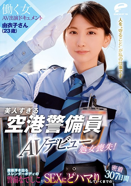 DVDMS-662 jav sex Smoking Hot Airport Security Guard Yuiko (Age 23) Makes Her Porn Debut – And Loses Her Virginity On