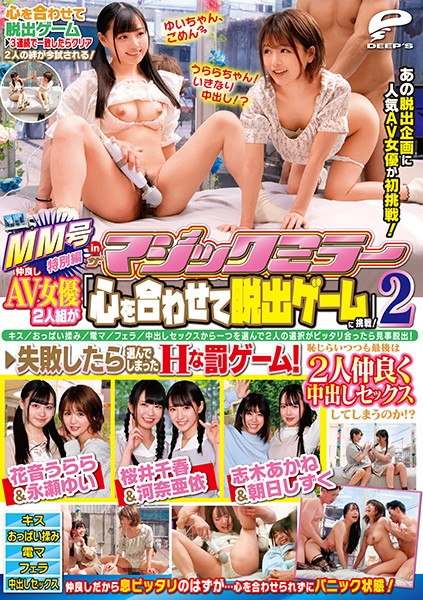 """DVDMS-670 jav video Chiharu Sakurai Yui Nagase The MM Special Edition These Adult Video Actresses Are Friends, And Are Taking The """"Put Your Hearts"""