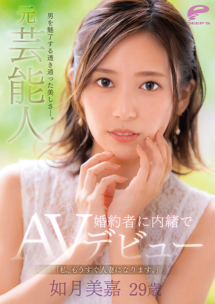 """DVDMS-708 jav watch Mika Tsuzuki A Clear Beauty That Charms Men. Former Entertainer Mika Kisaragi, 29, """"I'm going to be a married"""
