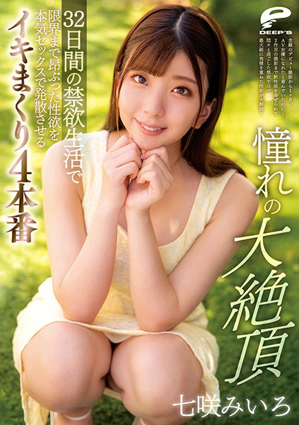 DVDMS-726 best jav porn Miiro Nanasaki  My Ideal Orgasm Miro Nanasaki After 32 Days Of Abstinence, She Was At Her Limit, And Now She's