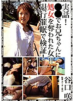 True Story! The Woman Who Says She Lost Her Virginity To Her Older Brother When She Was Barely Legal! We Use Regression Hypnosis To Confirm It! Saki Taniguchi Download