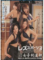 Lesbian Sports No. 3--Ryoka Academy Girls Kendo Club Download