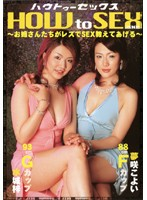 """How To Fuck 2005 - These Elder Sister Babes Say, """"I'll Teach You How To Have Lesbian Sex"""" - Download"""