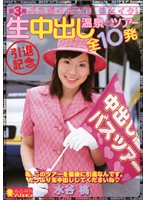 Part 3. Here Cums Momo Mizutani, The Bus Tour Guide! Creampie Hot Spring Tour To Mark Her Retirement. 10 Shots. Download