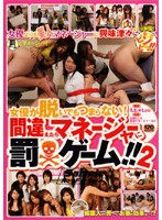 It's Not A Big Deal For Actresses To Strip! Don't Get an Answer Wrong: Sexy P****hment Quiz Game!! 2 下載