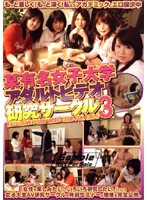 An Adult Video Research Club At A Famous Women's University 3 Download