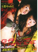 Back To Back Climax Gal Trance 2 Download