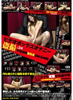 Video Box Masturbation Voyeur 24 Download