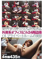 Voyeur On the 24th Floor Of A Multinational Corporation Office Building The Truth Behind The Office Ladies And The Private Room Download