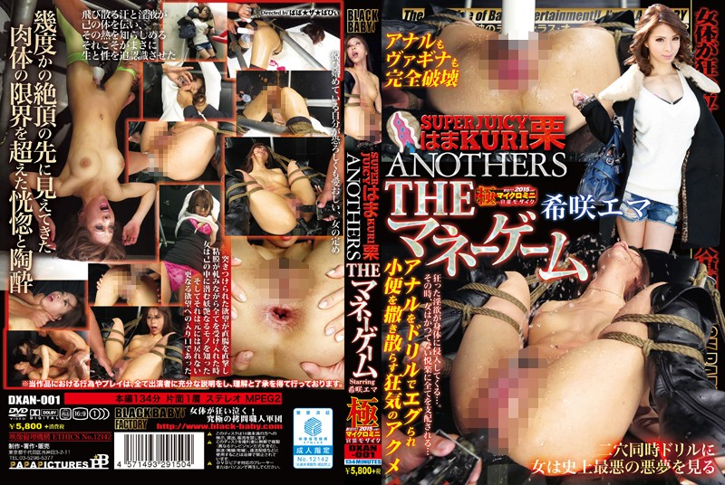 SUPER JUICY HAMAKURI ANOTHERS: The Money Game Ema Kisaki