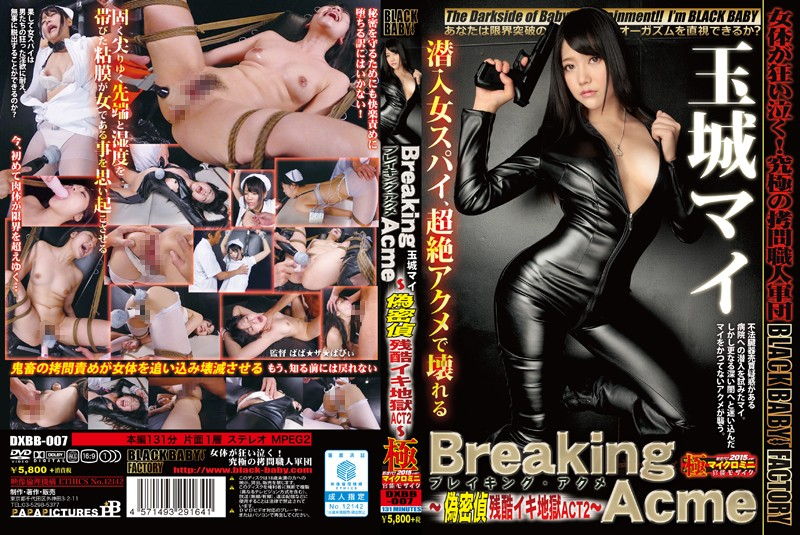 Breaking Acme ~A Fake Spy's Cruel Orgasmic Hell ACT2~ Mai Tamaki