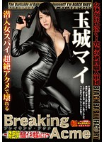 Breaking Acme A Fake Private Eye Caught In A Cruel Orgasmic Hell ACT 2 Mai Tamaki 下載