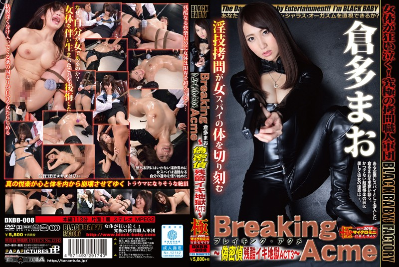 DXBB-008 jav watch Breaking Acme A Fake Private Eye Caught In A Cruel Orgasmic Hell ACT 3 Mao Kurata
