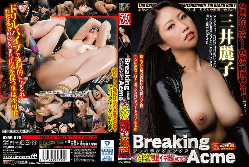 DXBB-020 japanese sex movies Breaking Acme False Chastity Cruel Orgasm Hell ACT 8 Reiko Mitsui