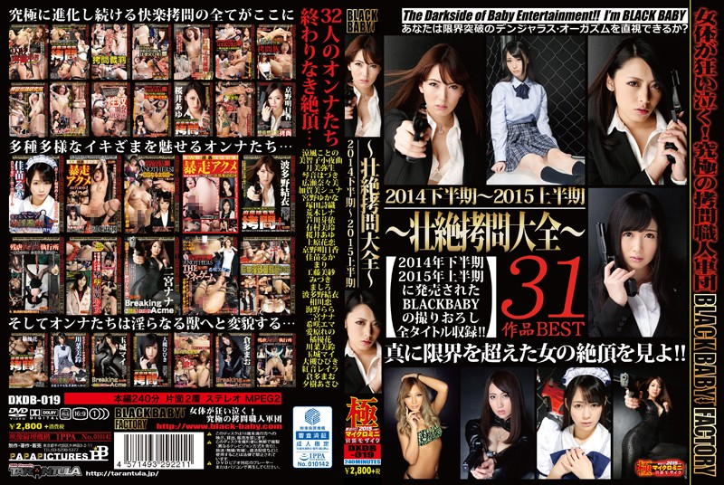 DXDB-019 jav streaming From The Latter Half Of 2014 To The First Half Of 2015 -A Spectacular Collection Of Torture-