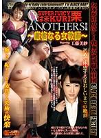 SUPER JUICY HAMAKURI Chapter 5 - Strict Female Teacher - Misa Kudo Download