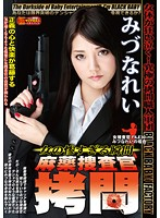 女の惨すぎる瞬間麻薬捜査官拷問女捜査官FILE30みづなれい(The Most Miserable Moments For A Woman. Torturing The Narcotics Investigator. The Female Investigator FILE 30 Rei Mizuna) 下載