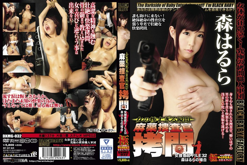 DXMG-032 jav watch online A Woman's Most Brutal Moment – Narcotics Investigator Torture – Female Detective FILE 32 Harura Mori