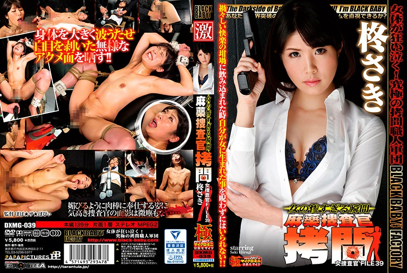 DXMG-039 The Saddest Moment In The Life Of A Female Detective Tormenting The Narcotics Investigator