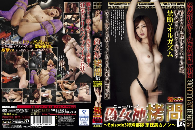 DXNH-003 top jav The Legend of Fake Goddess Torture – Episode 3 Special Forces Kanon Shihomi