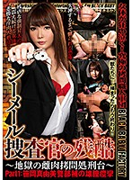 The Cruel Fate Of A Shemale Investigator - The Hellish Bitch Torture Execution Device - Part 1: The Spasmic Orgasmic Torture Of Lieutenant Mayumi Sasako Download