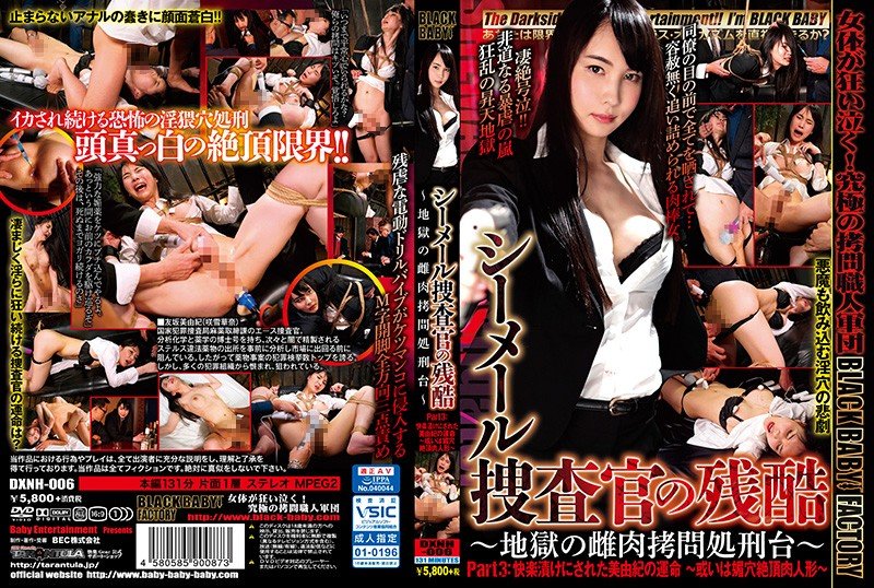 DXNH-006 The Cruel Fate Of A Shemale Investigator - The Flesh Fantasy T*****e Device From Hell - Part 3: Miyuki Was Trained To Crave Pleasure, What Becomes Of Her Fate? - Perhaps She Becomes An Orgasmic Pleasure Doll - Kana Sayuki