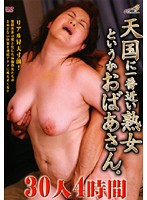 The Most Heavenly Of All Mature Women 30 People 4 Hours of Footage Download