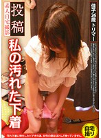 Posted Amateur Home Video. My Dirty Underwear Keiko 26 Years Old Trimmer Download