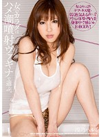 A Girl's Body Is Chosen By Her Squirting Pussy. Harumi Asano  下載